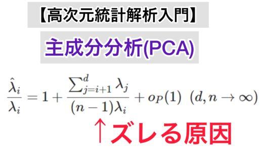 【高次元統計解析入門】高次元データの主成分分析(PCA)【主成分分析の問題点】