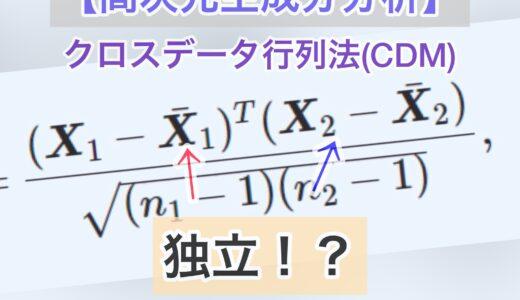 【高次元統計解析入門】高次元データの主成分分析【クロスデータ行列法(CDM)】