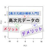 【高次元統計解析入門】高次元データのメリット・デメリット【データサイエンス】