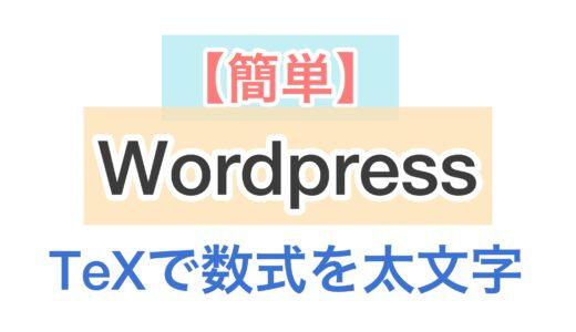 【簡単】wordpressでTeXの数式を太文字にする方法