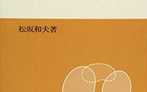【数学科おすすめの本】一度は読んで欲しい集合・位相入門【わかりやすい入門書】