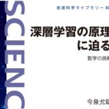 【おすすめの本】深層学習の原理に迫った数学の発展と挑戦の歴史 を紹介【数学・統計学】