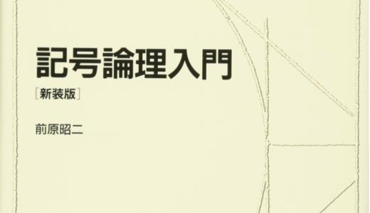 【大学数学1年生におすすめの本】はじめての記号論理入門【数学基礎論入門】