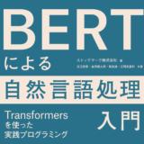 【おすすめの本】BERTによる自然言語処理入門【機械学習・統計学入門】