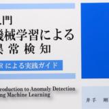 【おすすめの本】入門 機械学習による異常検知【統計学・機械学習入門】