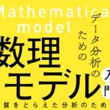 【統計学おすすめの本】データ分析のための数理モデル入門【統計学入門】